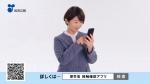 中井美穂 政府広報 「新型コロナ接触確認アプリの紹介」篇 0001
