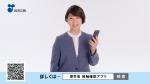 中井美穂 政府広報 「新型コロナ接触確認アプリの紹介」篇 0002