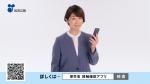 中井美穂 政府広報 「新型コロナ接触確認アプリの紹介」篇 0003