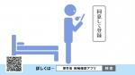 中井美穂 政府広報 「新型コロナ接触確認アプリの紹介」篇 0006