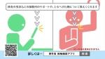 中井美穂 政府広報 「新型コロナ接触確認アプリの紹介」篇 0008