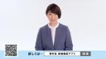 中井美穂 政府広報 「新型コロナ接触確認アプリの紹介」篇 0009