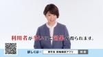 中井美穂 政府広報 「新型コロナ接触確認アプリの紹介」篇 0010