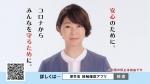 中井美穂 政府広報 「新型コロナ接触確認アプリの紹介」篇 0011