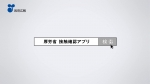 中井美穂 政府広報 「新型コロナ接触確認アプリの紹介」篇 0012