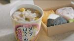 中村アン エースコック スープはるさめ 「おにぎりと笑顔がある場所に。」篇 0012