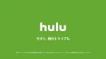 小畑依音 Hulu 「Huluのライブ配信を楽しもう!」 0014