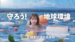 岡副麻希 日本民間放送連盟「物語が変わる前に」篇 0011