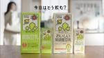 桜田ひより キッコーマン 調製豆乳「朝」篇 0014