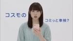 桜井日奈子 コスモ石油 「そこまでコミっと」篇0006