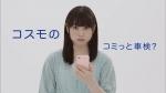 桜井日奈子 コスモ石油 「そこまでコミっと」篇0007