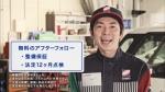 桜井日奈子 コスモ石油 「そこまでコミっと」篇0013