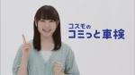桜井日奈子 コスモ石油 「そこまでコミっと」篇0018
