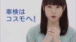 桜井日奈子 コスモ石油 「そこまでコミっと」篇0020