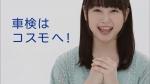 桜井日奈子 コスモ石油 「そこまでコミっと」篇0022