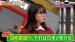関水渚 全力!脱力タイムズ 20200508_0024