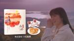 塩田みう 大和製菓「島姿」 0014