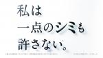 鈴木京香 エスエス製薬 ハイチオールCホワイティア 「最高峰」篇 0006