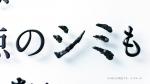 鈴木京香 エスエス製薬 ハイチオールCホワイティア 「最高峰」篇 0007