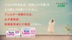 高畑充希 ライオン バファリンルナi 「TIME IN A BOX 痛みに負けルナ」篇 0015