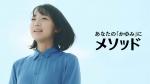 竹内由恵 ライオン メゾット「部位で選ぶだけ」篇 0001