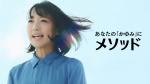竹内由恵 ライオン メゾット「部位で選ぶだけ」篇 0002