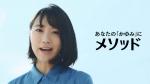 竹内由恵 ライオン メゾット「部位で選ぶだけ」篇 0003