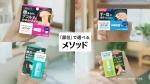 竹内由恵 ライオン メゾット「部位で選ぶだけ」篇 0008