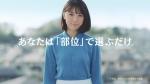 竹内由恵 ライオン メゾット「部位で選ぶだけ」篇 0010