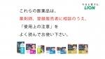 竹内由恵 ライオン メゾット「部位で選ぶだけ」篇 0014
