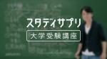 竹内愛紗 スタディサプリ大学受験講座2020年「リスニング対策の神授業」篇 0001