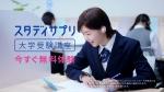 竹内愛紗 スタディサプリ大学受験講座2020年「リスニング対策の神授業」篇 0004