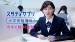 竹内愛紗 スタディサプリ大学受験講座2020年「リスニング対策の神授業」篇 0005