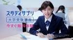 竹内愛紗 スタディサプリ大学受験講座2020年「リスニング対策の神授業」篇 0006