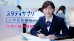 竹内愛紗 スタディサプリ大学受験講座2020年「リスニング対策の神授業」篇 0007