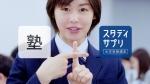 竹内愛紗 スタディサプリ スタディサプリ大学受験講座 「スタサプワード検索」篇 0010