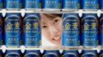 戸田恵梨香 サントリー 金麦〈糖質75%オフ 「金麦にはオフがある」篇 0001