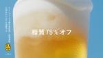 戸田恵梨香 サントリー 金麦〈糖質75%オフ 「金麦にはオフがある」篇 0012