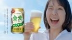 戸田恵梨香 サントリー 金麦〈糖質75%オフ 「金麦にはオフがある」篇 0014
