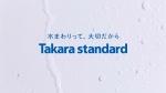土屋太鳳 タカラスタンダード「Takara loves you バスルーム」 篇 0001
