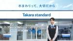 土屋太鳳 タカラスタンダード「Takara loves you バスルーム」 篇 0021