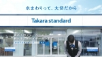tsuchiyatao_takaras_bathroom_021.jpg 土屋太鳳 タカラスタンダード「Takara loves you バスルーム」 篇 0022