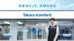tsuchiyatao_takaras_bathroom_021.jpg 土屋太鳳 タカラスタンダード「Takara loves you バスルーム」 篇 0023