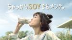 上野樹里 カゴメ 野菜生活Soy+(ソイプラス)「ちゃっかりSOYでもメンテ。」篇 0012