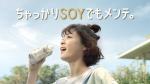 上野樹里 カゴメ 野菜生活Soy+(ソイプラス)「ちゃっかりSOYでもメンテ。」篇 0013