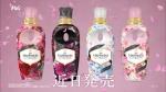 吉岡里帆 P&G レノアハピネス まるで本物の花の香り篇 0018