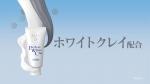 吉高由里子 資生堂 洗顔専科 パーフェクトホワイトクレイ 「クレイですっきり」篇 0010