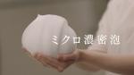 吉高由里子 資生堂 洗顔専科 パーフェクトホワイトクレイ 「クレイですっきり」篇 0011