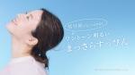 吉高由里子 資生堂 洗顔専科 パーフェクトホワイトクレイ 「クレイですっきり」篇 0016