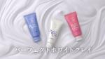 吉高由里子 資生堂 洗顔専科 パーフェクトホワイトクレイ 「クレイですっきり」篇 0018